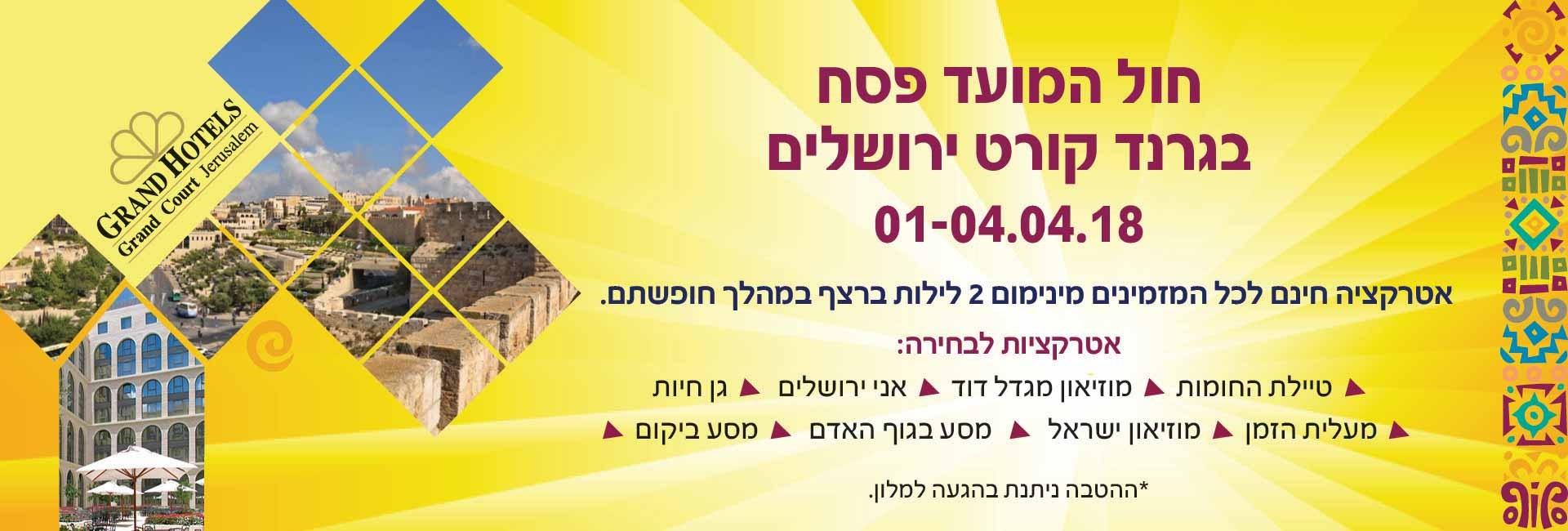 פסח בגרנד קורט ירושלים